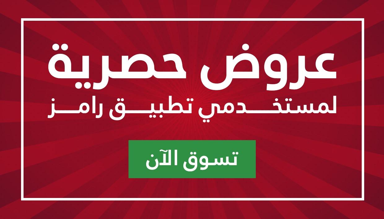 Ramez Online