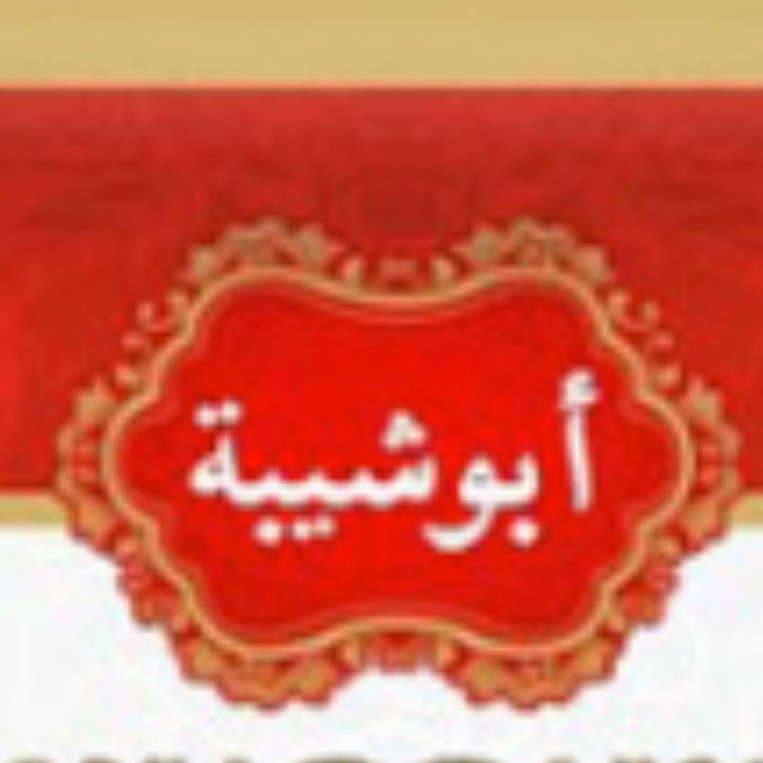 Abu Shaiba